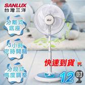SANLUX台灣三洋 風扇 12吋機械式定時電風扇(立扇) EF-12STA