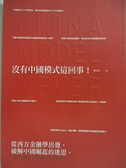 【書寶二手書T9/財經企管_A2S】沒有中國模式這回事!_陳志武