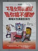 【書寶二手書T8/溝通_IGI】不是女同事難搞,是你搞不懂她:職場女性溝通全技巧_Setsuko Kitayama