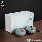 茶葉包裝盒空盒通用陶瓷茶葉罐綠茶儲茶罐雙罐高檔禮盒裝中秋定制 生活樂事館