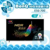 BenQ 明碁 E50-700 50吋4KUHD HDR大型液晶顯示器 電視+視訊盒(DT-180T)