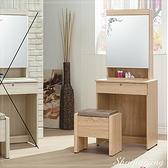 【水晶晶家具/傢俱首選】CX1176-7漂流木色2尺鏡台全組(附椅)