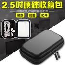 硬碟收納包 硬碟收納盒 保護盒 2.5吋 行動電源 配件包 防震包 吸震防撞 保護殼 3C收納包(39-079)