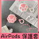 【萌萌噠】Apple AirPods 專用保護套 可愛清新 粉嫩貓爪 無線耳機矽膠套 防丟收納盒子 附同款指環