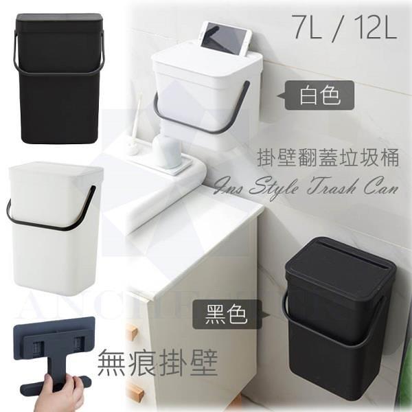 【南紡購物中心】安捷斯特 壁掛式垃圾桶 7L 廚餘桶 附蓋垃圾桶