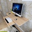 電腦桌 掛墻簡易電腦桌家用創意壁掛桌小戶型電腦桌可定制壁掛電腦桌子 MKS韓菲兒