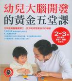 (二手書)幼兒大腦開發的黃金五堂課