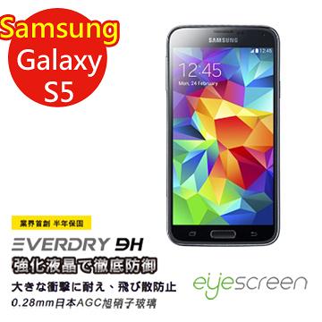 EyeScreen 三星 Samsung Galaxy S5 Everdry AGC 9H 0.28mm 業界首創半年保固 防爆強化玻璃