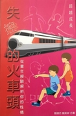 (二手書)失控的火車頭-從童年經驗解析你的性情