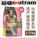 PetLand寵物樂園《紐頓NUTRAM》均衡健康系列 - S6 成犬 雞肉南瓜 2.72kg / 狗飼料