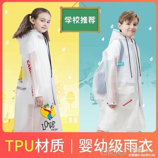 兒童雨衣時尚兒童雨衣上學衣初中全身大童女童男童小學生長款帶書包位雨披快速出貨
