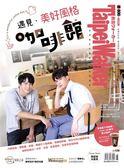 Taipei Walker 6月號/2018 第254期:遇見•風格咖啡館