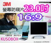 ★附迷你固定貼片★ 3M 23吋LCD16:9保護防窺片 型號: PF23.0W9《 286.9mm x 509.7mm 防窺片 保護片 》