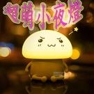 【JIS】F071 超萌矽膠LED觸控小夜燈 充電款 觸摸式夜燈 拍拍小夜燈 氣氛燈 氛圍燈 交換禮物