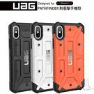 【A Shop】UAG iPhone Xs/X PATHFINDER 耐衝擊保護殼 公司貨