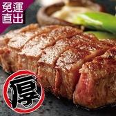 勝崎生鮮 美國1855黑安格斯熟成霜降牛排~超厚切2片組 (300公克±10%/1片)【免運直出】