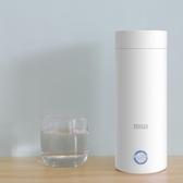 電熱水杯小型便攜式旅行加熱燒水壺保溫迷你養生杯燒水杯
