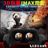 VR眼鏡千幻魔鏡11代vr眼鏡手機專用ar虛擬現實3d女友電影游戲ar一體機10 艾家生活館