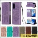 【萌萌噠】三星 Galaxy S20+ S20 Ultra 壓花系列 風鈴花保護殼 全包軟殼 插卡磁扣支架 錢包式 側翻皮套