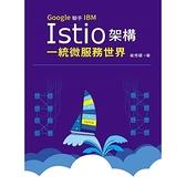 Google聯手IBM(Istio架構一統微服務世界)