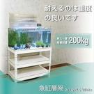 【探索生活】免運 白色三尺魚缸架90x4...