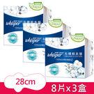 好自在 有機衛生棉純淨無香28cm 8片x3盒 - P&G寶僑旗艦店