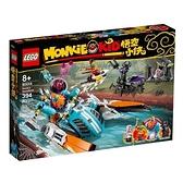 【南紡購物中心】【LEGO 樂高積木】Monkie Kid 悟空小俠系列 - 沙大力迅雷戰艇80014