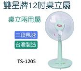 【免運費】台灣製 雙星牌 12吋桌立兩用風扇(TS-1205)電風扇 立扇 桌扇