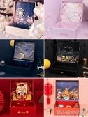 方森園高檔立體禮物盒星空創意生日送男生女朋友包裝禮品盒空盒子 韓小姐