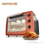 電烤箱家用30J601烤箱多功能烘焙30升大烤箱蒸烤一體家用 220vNMS漾美眉韓衣