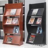 廠家高檔落地資料架雜志收納架書報架書刊戶型圖展示架木宣傳冊 NMS名購居家