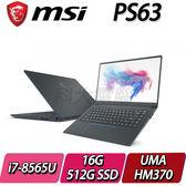 【MSI 微星】【零利率】PS63 8M-045TW◢15.6吋 輕量長效影音平台專屬筆電 ◣