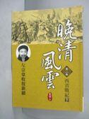 【書寶二手書T9/一般小說_GOP】晚清風雲(第二卷)西省戰紀(下)左宗棠收復新疆_果遲