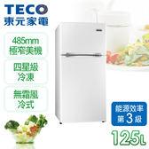 【東元TECO】125L 雙門冰箱 R1303W(無電梯需加收樓層費)