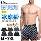冰涼紗 超細纖維 寬織帶花紋平口褲 超值...