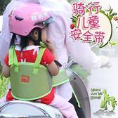 兒童電動車安全帶摩托車載兒童背帶tz2799【歐爸生活館】