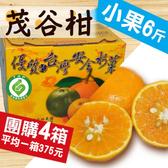 1/5特惠-(4箱)產銷履歷茂谷柑25A-6斤免運組/16-18粒