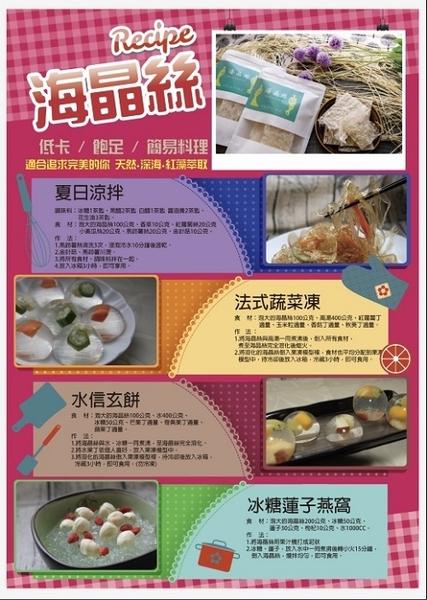 天勤行 海晶絲(營業用) 純素 150g/包 中元節特惠