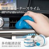 聖誕預熱  日本多功能清潔泥清理電腦機械鍵盤汽車除灰工具清洗軟膠沾灰去塵 挪威森林