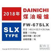 【配件王】日本代購 空運 DAINICHI 煤油暖爐 電暖爐 FW-67SLX2 12坪 油箱9L 45秒點火