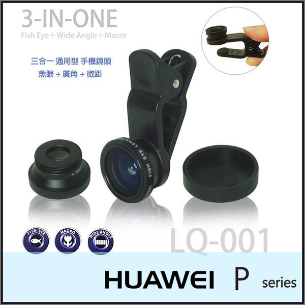 ★魚眼+廣角+微距Lieqi LQ-001通用手機鏡頭/自拍/華為 HUAWEI Ascend P1/P6/P7/P8/P8 LITE