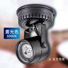 【豪亮燈飾】MR16 3珠 5W LED吸頂燈 白光(黑)~客廳燈/房間燈/水晶燈/美術燈/吊燈/吸頂燈