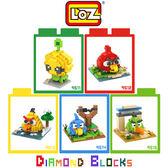 LOZ 迷你鑽石小積木憤怒鳥  樂高式 組合玩具 益智玩具 原廠正版