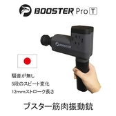 【202228189】Booster ProT 肌肉放鬆筋膜槍~勿選超商取貨,僅限宅配出貨喔~