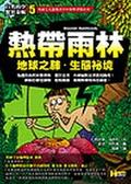 (二手書)熱帶雨林—地球之肺.生態秘境