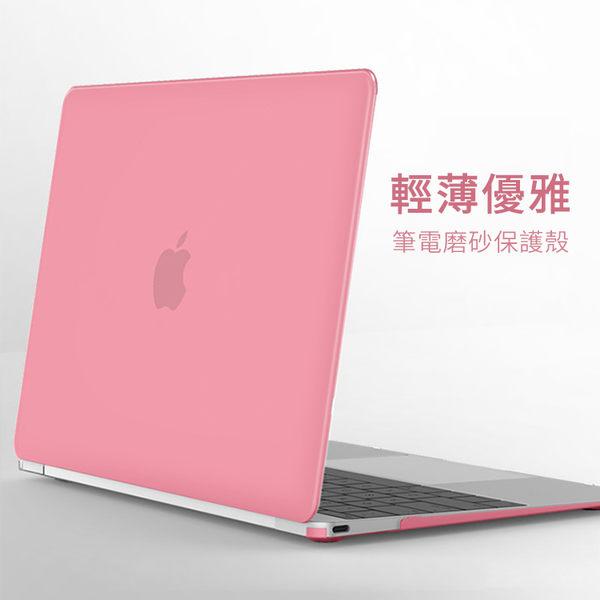 限時秒殺 Apple MacBook Pro 13.3 筆電殼 A1278 保護殼 全包 磨砂殼 外殼 超薄 防摔 保護套