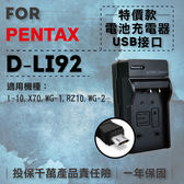 攝彩@超值USB充 隨身充電器 for Pentax D-LI92 行動電源 戶外充 體積小 一年保固