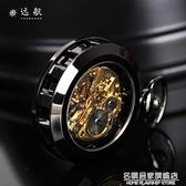 蒸汽朋克車輪發條機械懷錶 非全自動翻蓋 男女學生復古項錬錶刻字 名購居家