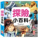 探險小百科(正方彩色精裝書144頁)