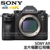 SONY a9 BODY 單機身 (6期0利率 免運 台灣索尼公司貨) ILCE-9 全片幅 E接環 微單眼數位相機 支援4K錄影